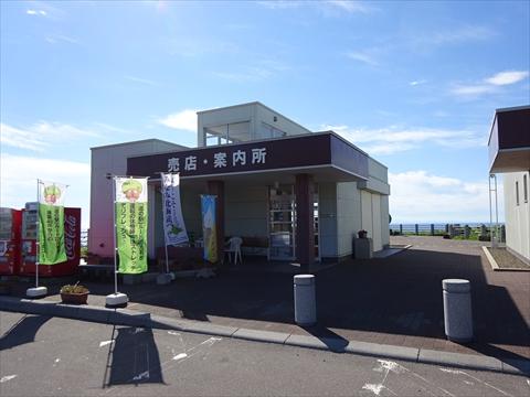 160824-45道の駅 ルート229元和台.jpg