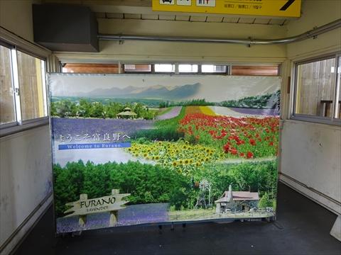 170826-10富良野駅.jpg