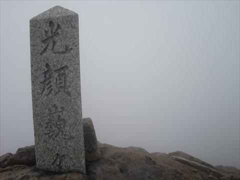 170831-19十勝岳..JPG