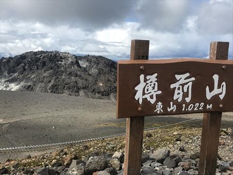 170915-36樽前山.jpg