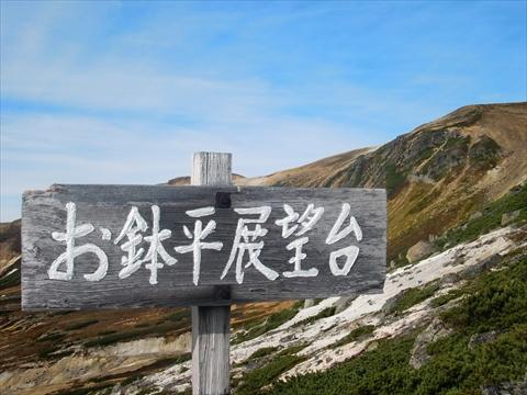 170923-08大雪山.JPG