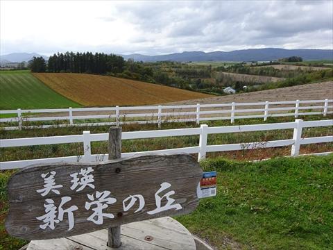 171007-22新栄の丘.jpg