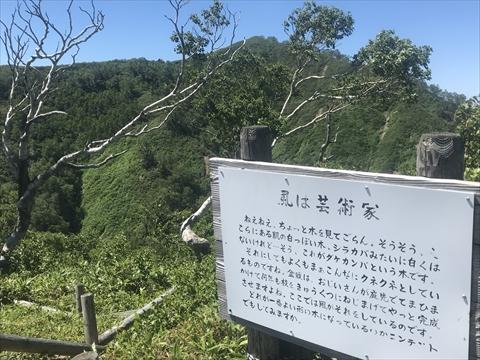 180728-14神居尻山.jpg