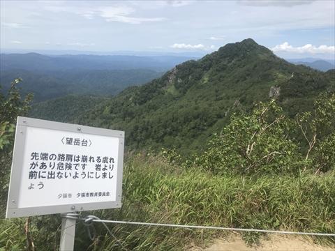 180804-50夕張岳.jpg