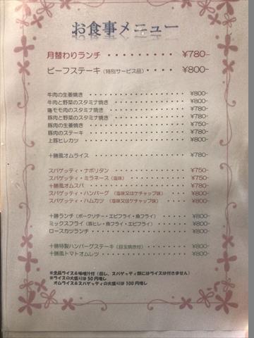 180810-1十勝.JPG