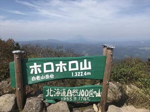 180915-27ホロホロ山.jpg