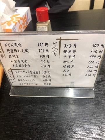 181206-2七福食堂.jpg