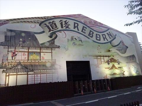 190910-70道後温泉.jpg