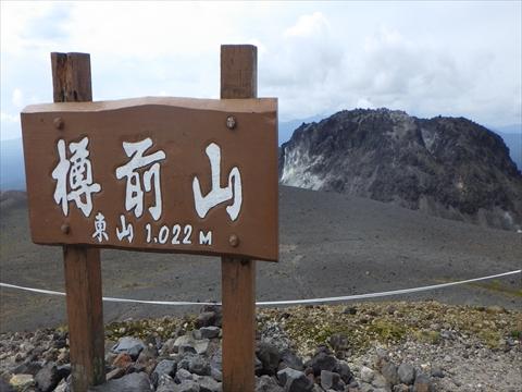 190922-19樽前山.jpg