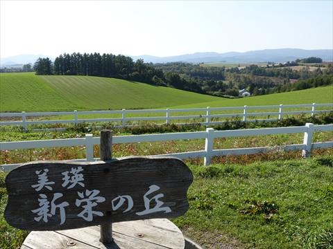 190928-30新栄の丘.jpg