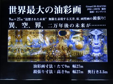 191102-11ディマシオ.jpg
