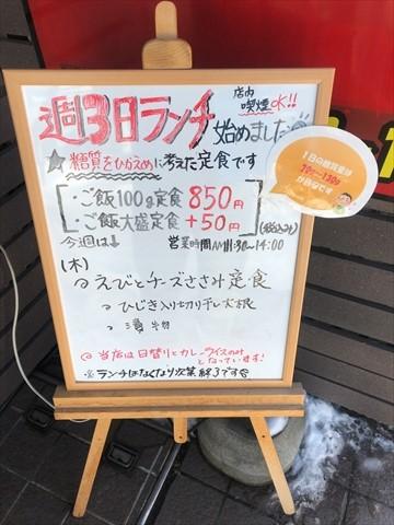 200123-1やぶみ.jpg