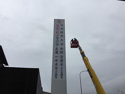 メッシュターポリン懸垂幕