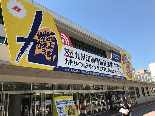 九州印刷情報機材展&サイン&ディスプレイショウ