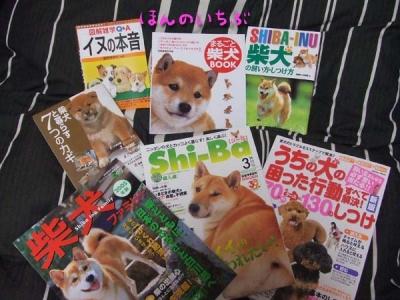 犬本の数々。