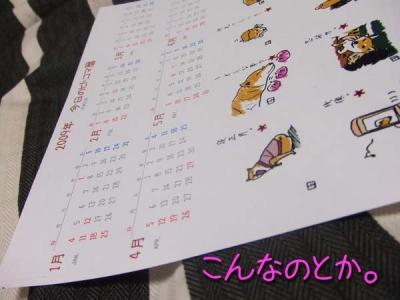 年間カレンダー。