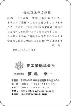 挨拶状 単カード TY-BS-1