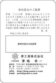 挨拶状 単カード TC-BS-1