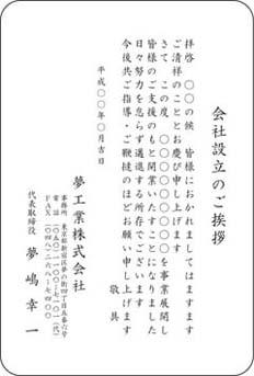 挨拶状 単カード TT-BS-1