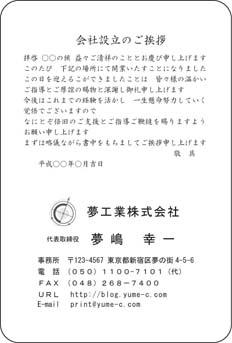 挨拶状 単カード TY-BS-2