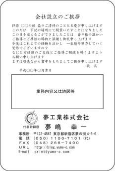 挨拶状 単カード TC-BS-2