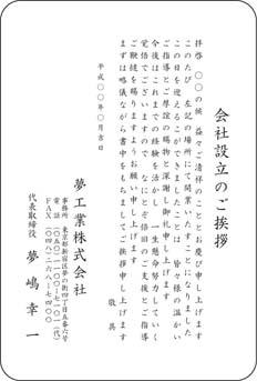 挨拶状 単カード TT-BS-2