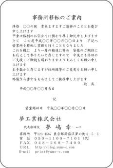 挨拶状 単カード TY-BS-3