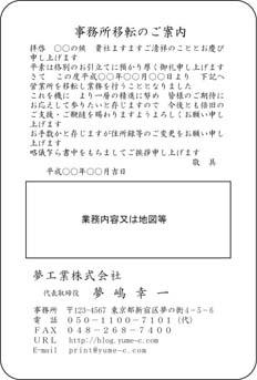 挨拶状 単カード TC-BS-3