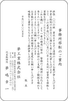 挨拶状 単カード TT-BS-3