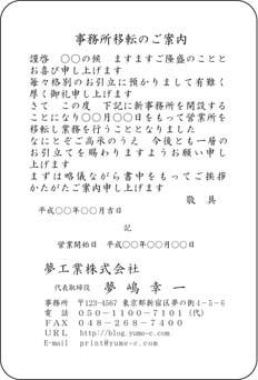 挨拶状 単カード TY-BS-4