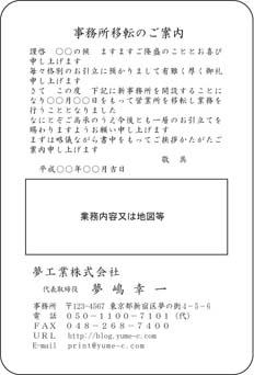 挨拶状 単カード TC-BS-4