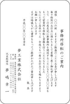 挨拶状 単カード TT-BS-4