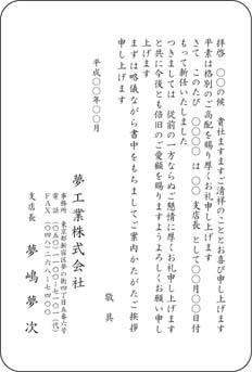 挨拶状 単カード TT-BS-5