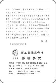 挨拶状 単カード TY-BS-5