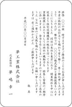 挨拶状 単カード TT-BS-6
