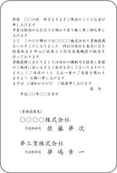 挨拶状 単カード TY-BS-6