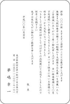 挨拶状 単カード TT-HB-1