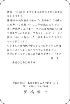 挨拶状 単カード TY-HB-1