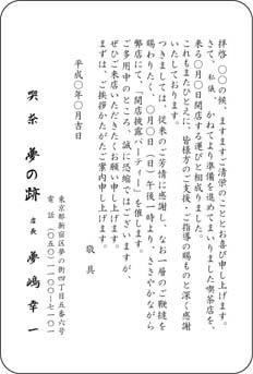 挨拶状 単カード TT-HS-1