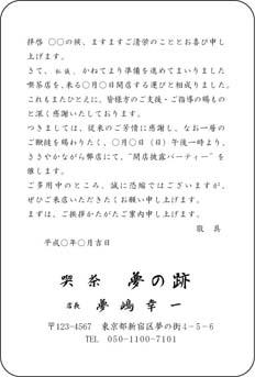 挨拶状 単カード TY-HS-1