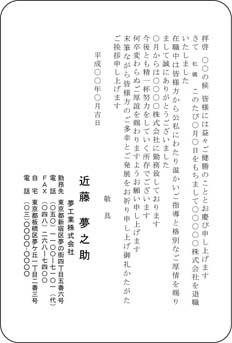 挨拶状 単カード TT-HJ-1