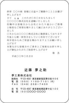 挨拶状 単カード TY-HJ-1