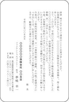 挨拶状 単カード TT-BS-10