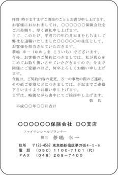 挨拶状 単カード TY-BS-10