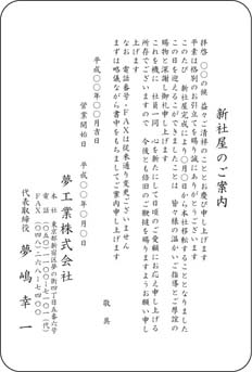 挨拶状 単カード TT-BS-11