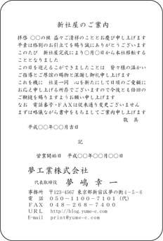 挨拶状 単カード TY-BS-11