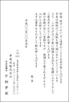 お中元礼状 HT-HO-1