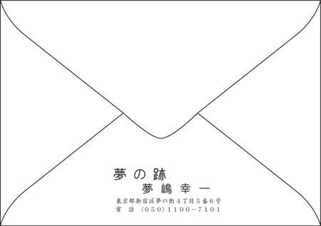 洋2封筒 Y2BS-1