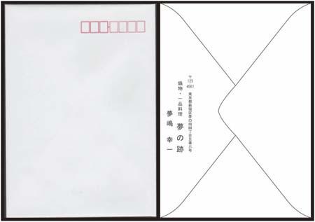 挨拶状封筒セット Y2WHS-3