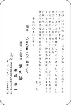 挨拶状 単カード TT-HS-3.